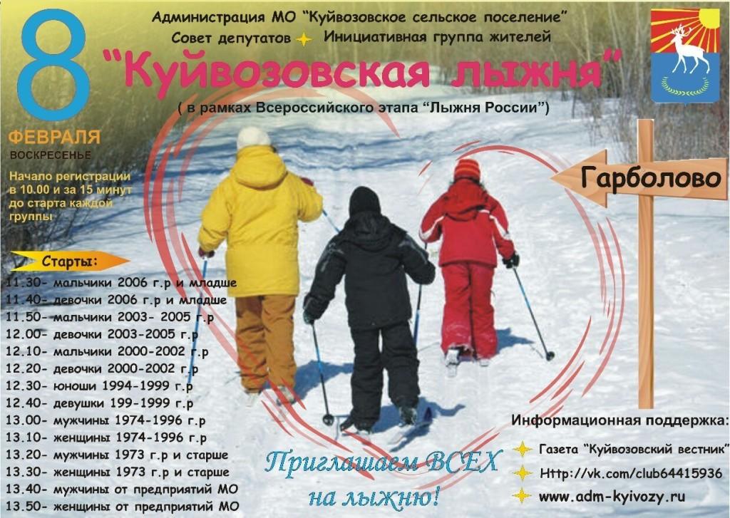 Куйвозовская лыжня