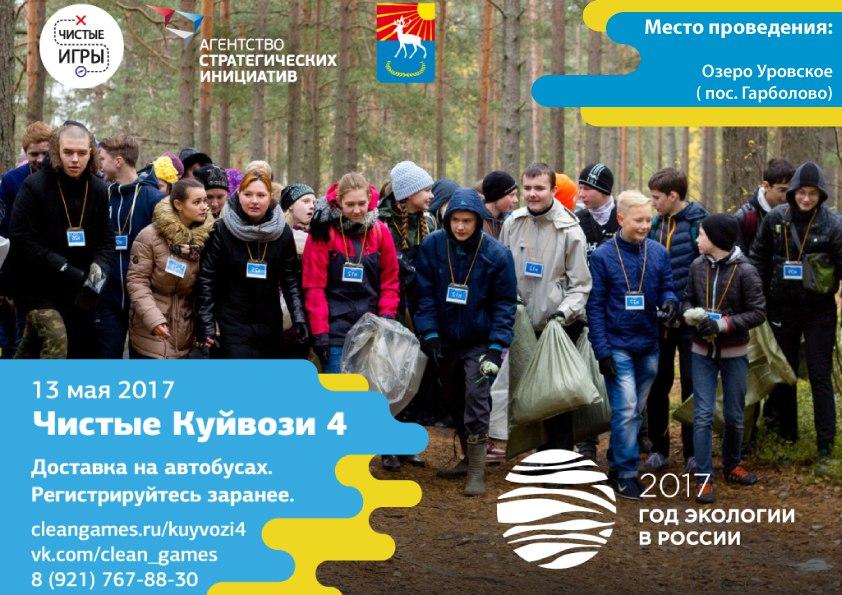 13 мая 2017 - Чистые Куйвози 4 - оз. Уровское - Гарболово