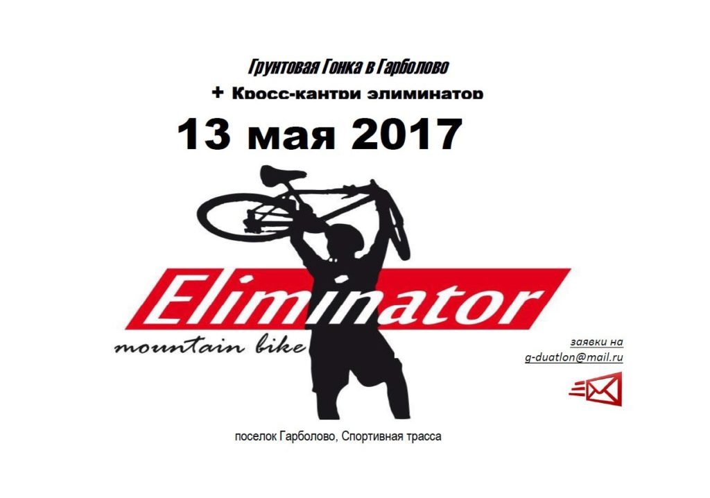 13 мая 2017 - Eliminator mountain bike - грунтовая гонка в Гарболово