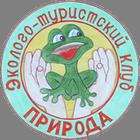 Эколого-туристский клуб ПРИРОДА